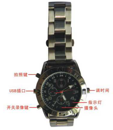 高清摄像手表